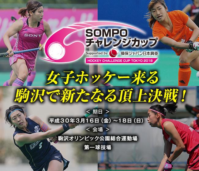 2018女子ホッケーチャレンジカップ東京