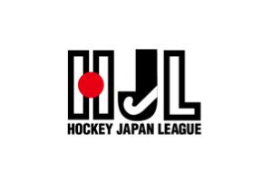 高円宮牌2020ホッケー日本リーグ男子・女子4月25日開幕を延期し、9月以降に開幕へ