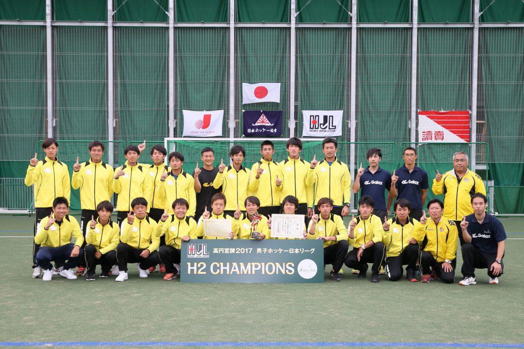 男子H2で優勝した『福井クラブ』。来季1部昇格