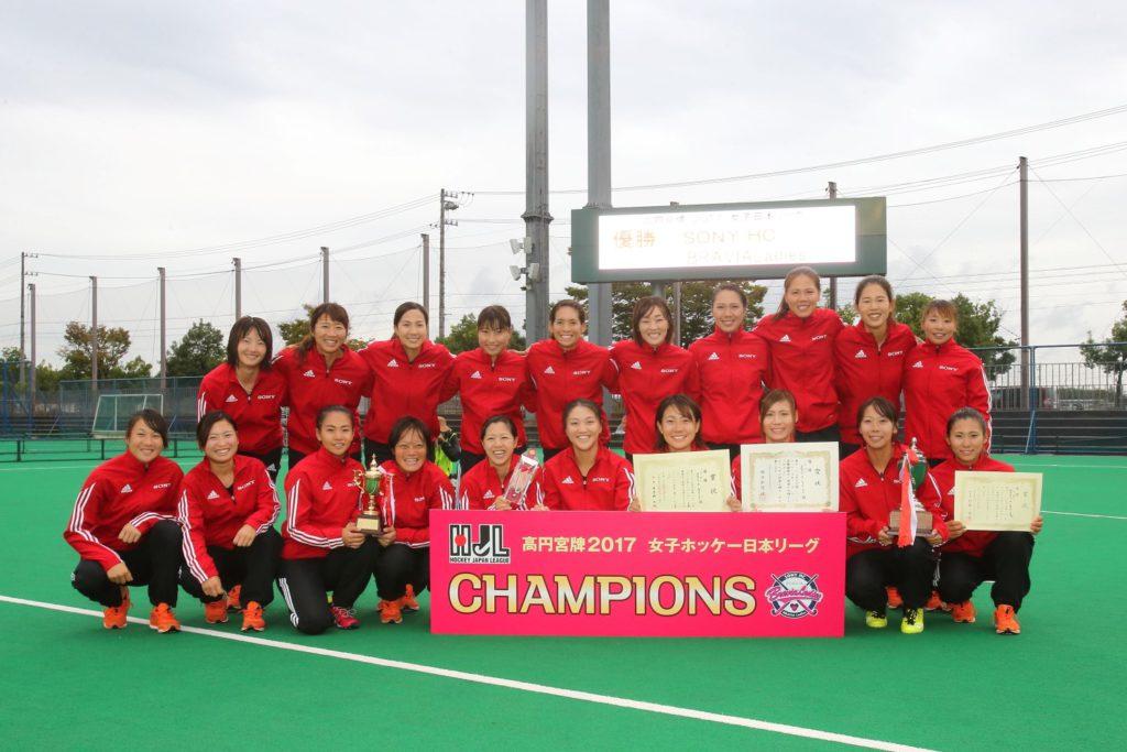 3年連続9度目のホッケー日本リーグ王者に輝いた『ソニーHC BRAVIA Ladies』の選手たち
