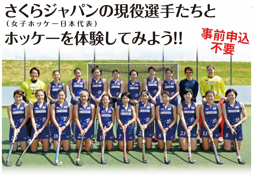 2018challenge_cup_tokyo_sakura_japan