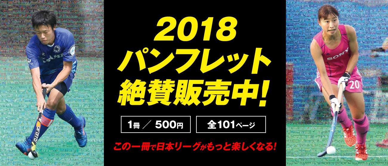 2018パンフレット販売