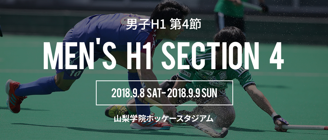 2018男子H1第4節