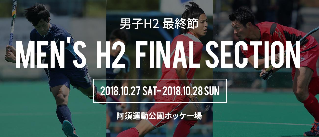 2018男子H2最終節
