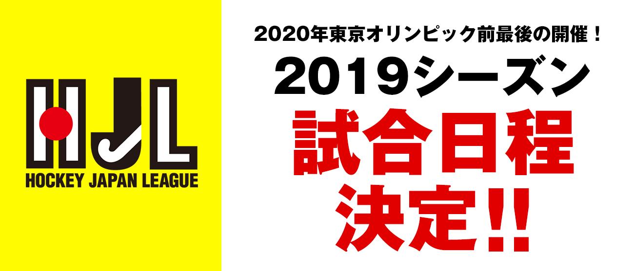 2019シーズン試合日程決定