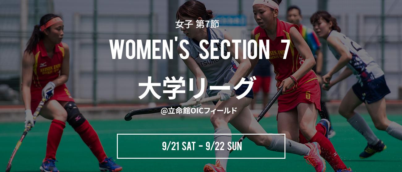 女子第7節:大学リーグ