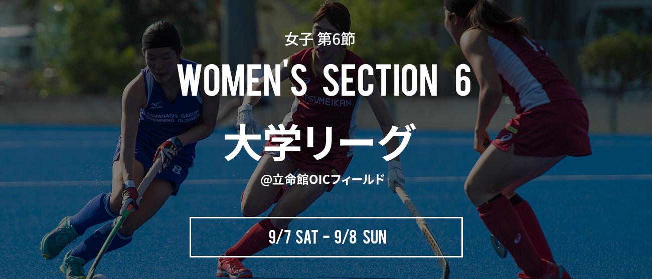 女子第6節:大学リーグ