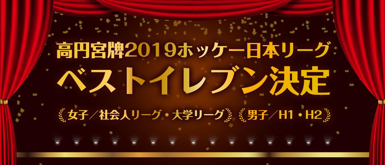 高円宮牌2019ホッケー日本リーグベストイレブン決定