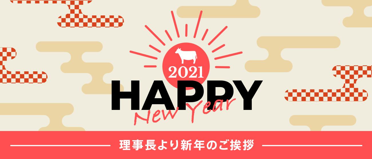 理事長より新年のご挨拶