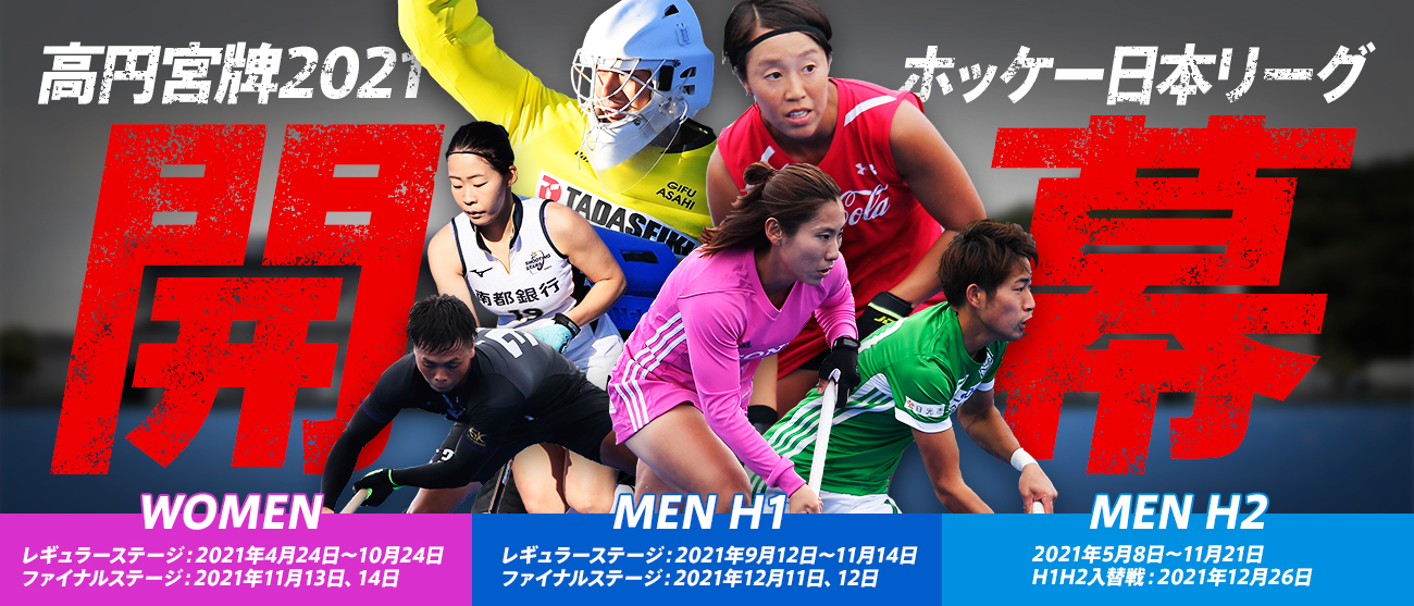 高円宮牌2021ホッケー日本リーグ開幕